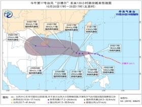"""台风""""沙德尔""""今夜将登陆菲律宾 之后趋向海南岛东南部近海"""