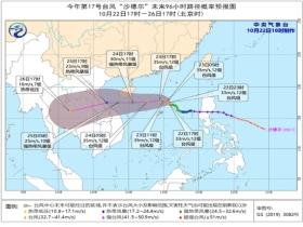 """台风""""沙德尔""""加强为台风级 将于24日擦过海南岛南部"""