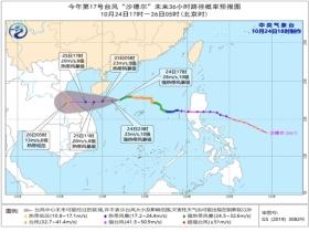 """台风""""沙德尔""""强度继续减弱 将于今夜到明天凌晨掠过海南岛"""