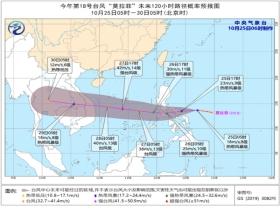 """又来一个!今年第18号台风""""莫拉菲""""生成 未来趋向于越南沿海"""