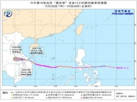 """台风预警:""""莫拉菲""""登陆越南沿海 南海等海域阵风仍有9至10级"""