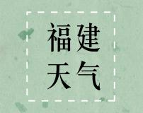 【福建】未来十天沿海多东北大风