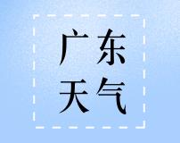 【广东】冷空气送清凉 晴朗干燥重启
