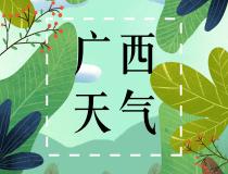 【广西】假期广西降雨又降温  局地还有强对流