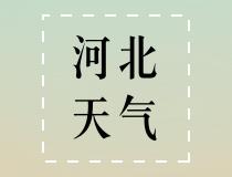 【河北】发布大雾黄色预警信号!