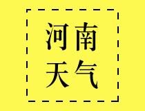 【河南】最新天气:03月01日17时天气预报