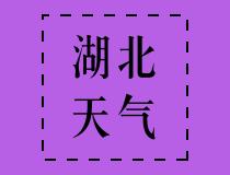 【广东】晴冷为主