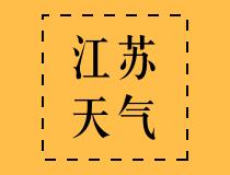 【江苏】霜冻报告!未来三天全省天气晴好,受冷空气影响,气温下降