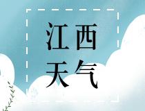 【江西】新一轮冷空气即将到来,江西气温又将创新低