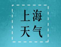【上海】近期多弱冷空气影响 周五周六宜洗晒