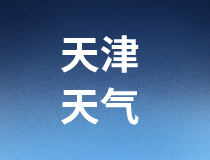 【天津】寒潮来临,如何做好大风防御?