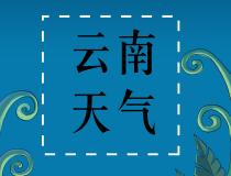 【云南】云南元旦假期天气预报