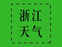 """【浙江】冷空气携雨雪""""侵扰""""北方 京津冀等地霾天气""""见缝插针"""""""
